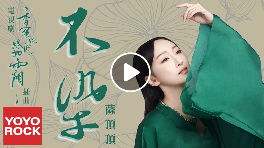 薩頂頂《不染》【電視劇香蜜沉沉燼如霜插曲】官方動態歌詞MV (無損高音質)Ashes of Love OST