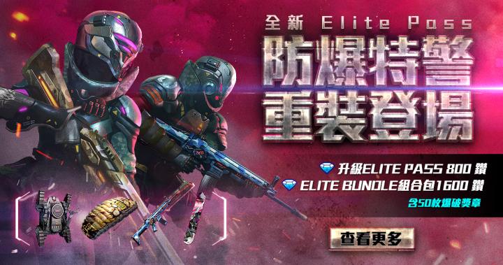 【Free Fire - 我要活下去】全新Elite Pass - 防爆特警,重裝登場!