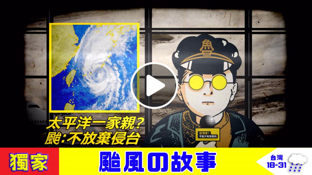 台灣史!不能只有我看到   Ep.10 颱風的故事