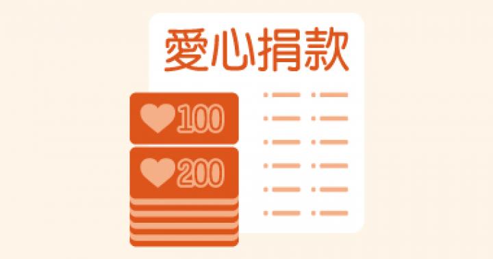 愛心捐款|身心障礙就業計劃 - 劉大潭協會 愛心捐贈 (身心障礙就業計劃)