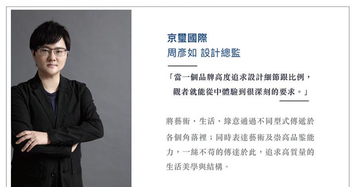 【京璽國際 周彥如】2019-2020年度十大盛事精彩回顧  OPEN Design