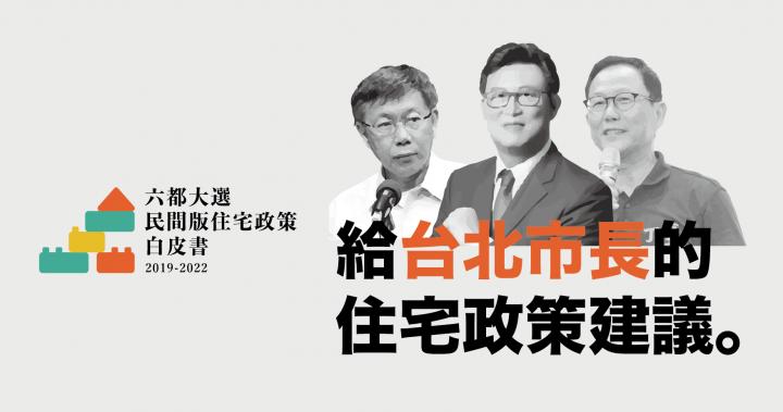 給台北市長的住宅政策建議_六都大選住宅政策倡議行動