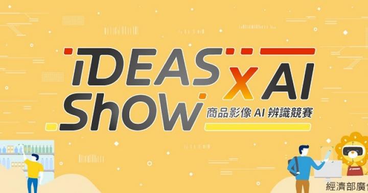 iDEAS Show xAI 影像辨識競賽   總獎金超過80萬元 等你來拿