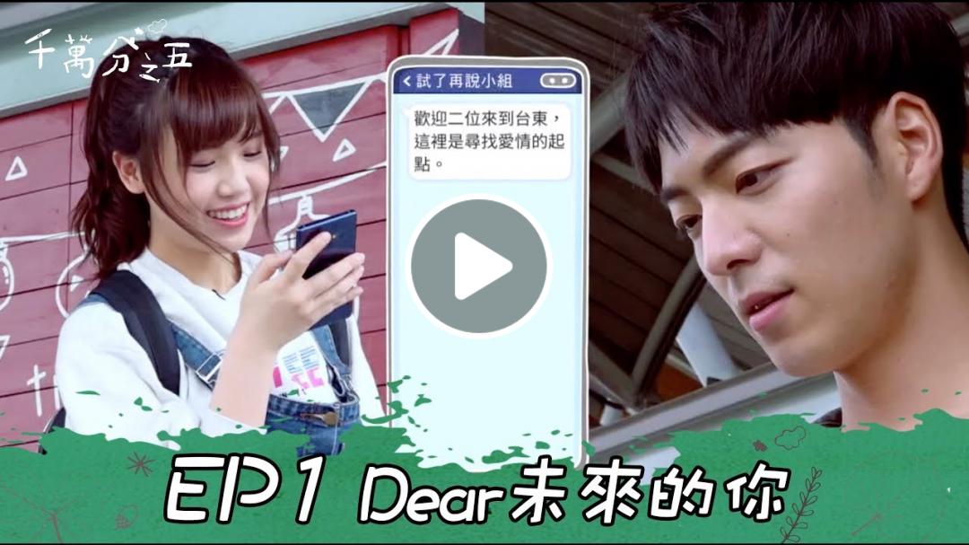 千萬分之五 EP1 - Dear未來的你 #Samsung