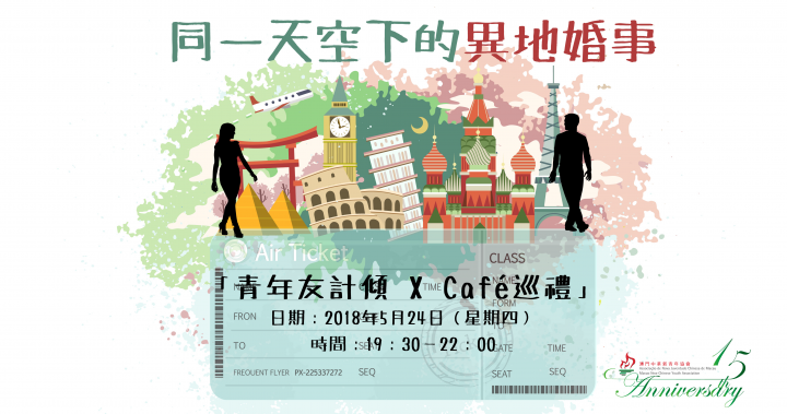 5月份「青年友計傾 X Café巡禮」︰同一天空下的異地婚事