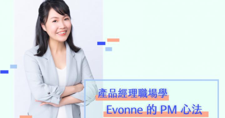 Evonne 產品經理職場學:PM 的必修職涯指南!