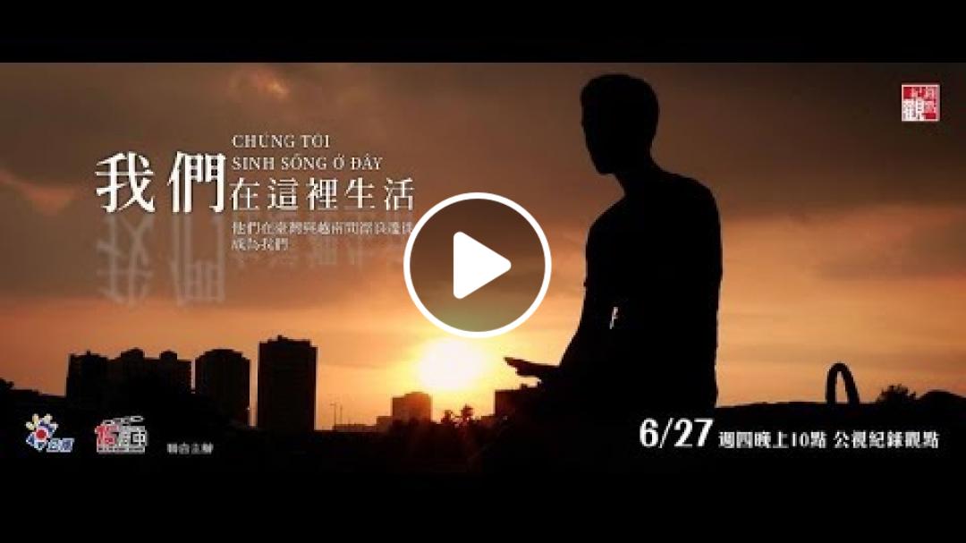 6/27 (四) 22:00【我們在這裡生活】公視首播 新南向人群故事