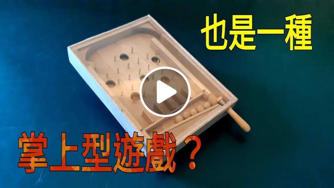 66#也是掌上型遊戲的概念?-----用竹筷+冰棒棍製作彈珠台!