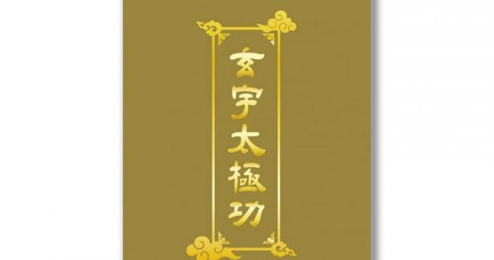 玄宇太極功-25 – 彌勒天書閣