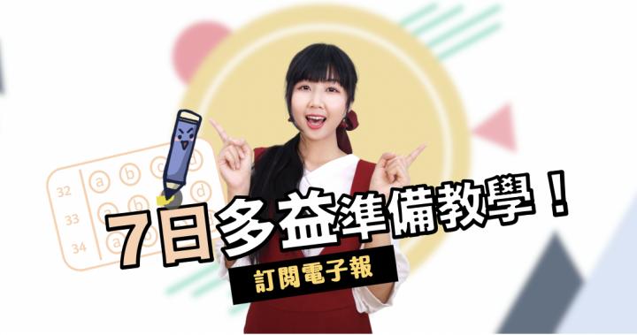 Yiling Chang以琳老師|7日多益準備教學電子報