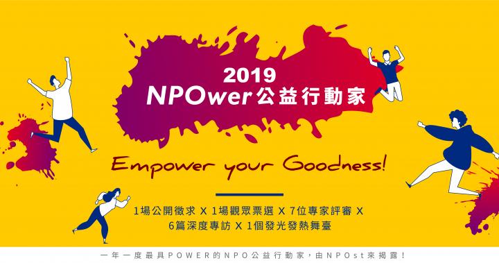 2019 年 NPOwer 公益行動家 強力徵選中!