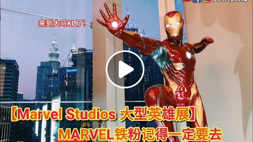 【Marvel Studios 十年英雄展 大马站】田七要送礼物