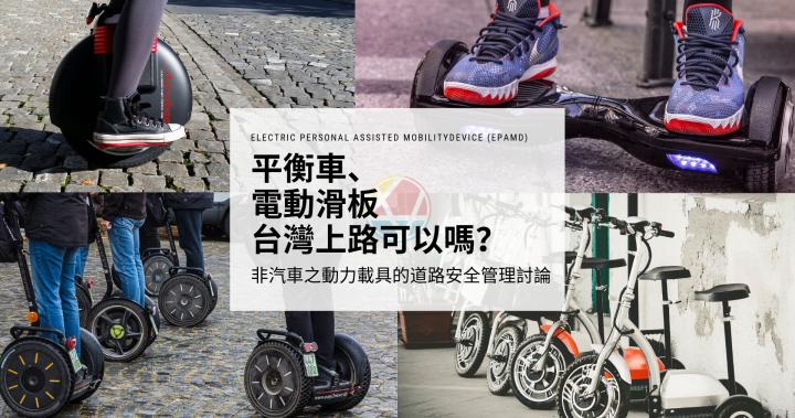 vTaiwan 線上諮詢會議: 平衡車、電動滑板,台灣上路可以嗎? 非汽車之動力載具的道路安全討論