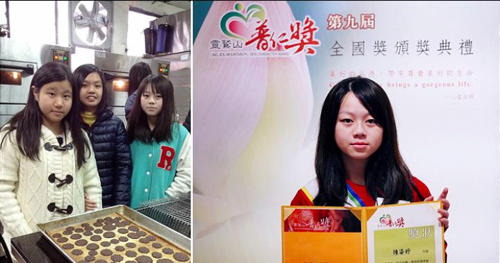基隆南榮國中陳姿妤 期盼用夢想烘焙幸福