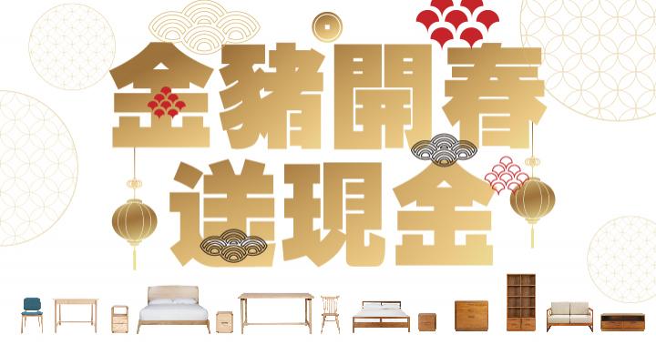 【迎新年】金豬開春送現金! 最好的柚木家具-優渥實木