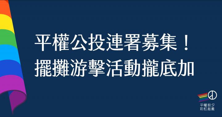彩虹起義開團區【所有場次,隨時更新】