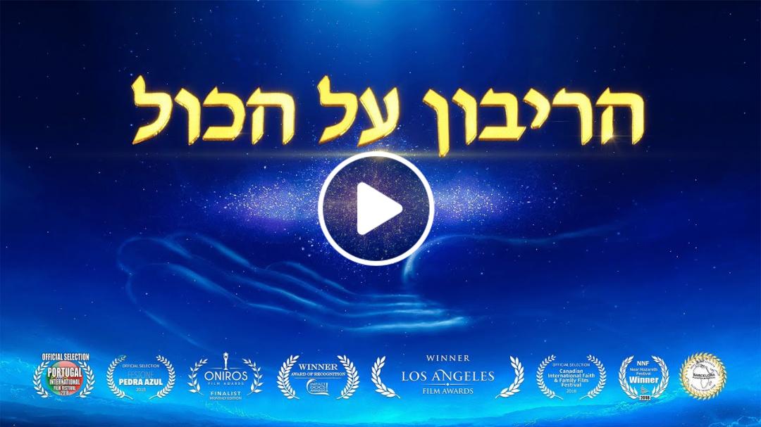 מוזיקה ישראלית 'הריבון על הכול' | סרט דוקומנטרי
